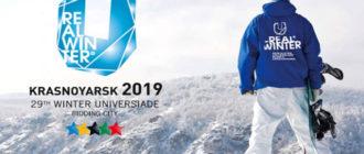 международное соревнование Универсиада 2019