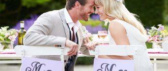 свадьба в благоприятный день