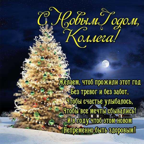 новогоднее пожелание коллегам на открытке
